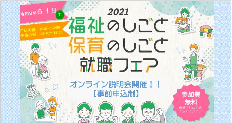 2021福祉のしごと・保育のしごとフェア